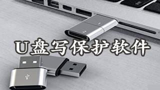 u盘写保护软件