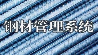 钢材管理系统