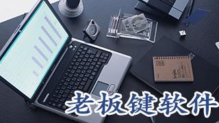 老板键软件