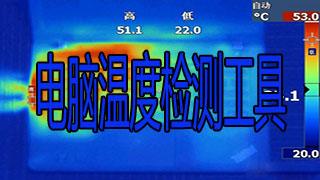 电脑温度检测工具