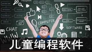 儿童编程软件