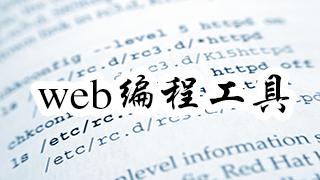 web編程工具