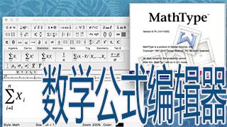 数学公式编辑器
