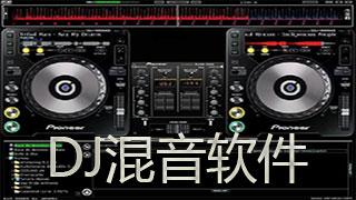 dj混音软件