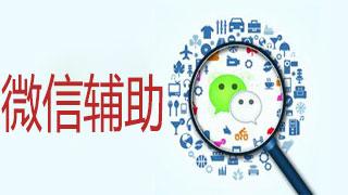 微信輔助(zhu)