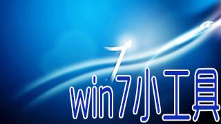 win7小工具