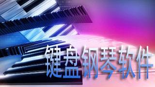 键盘钢琴软件