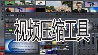 视频压缩工具