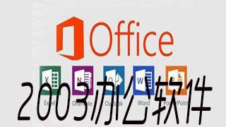 2003办公软件