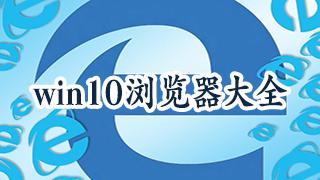 win10瀏覽器大全