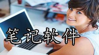 筆(bi)記(ji)軟件