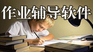 作业辅导软件
