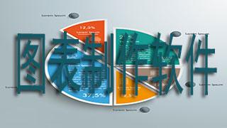 图表制作软件