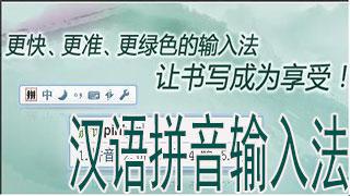 汉语拼音输入法