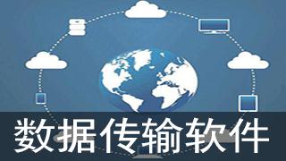 数据传输软件