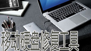 移动硬盘修复工具