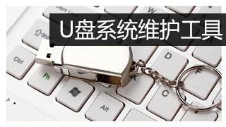 U盘系统维护工具