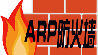 ARP防火墙
