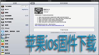 苹果ios固件下载