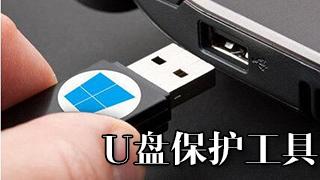 u盘保护工具