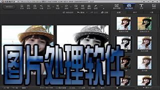 图片处理软件