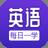 懒人练英语 V 1.0.1.0 官方版