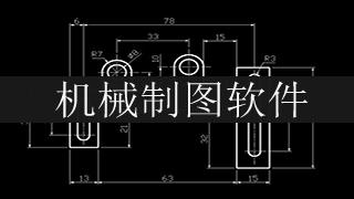 机械制图软件