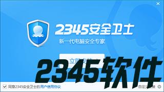 2345软件