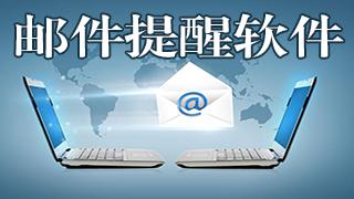 邮件提醒软件