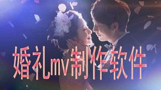 婚礼mv制作软件