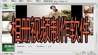 相册视频制作软件