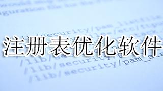 注册表优化软件
