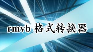 rmvb格式转换器