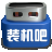 装机吧一键重装系统 V11.5.47.1530 官方版