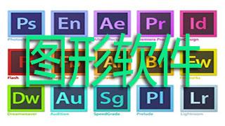 圖形(xing)軟件