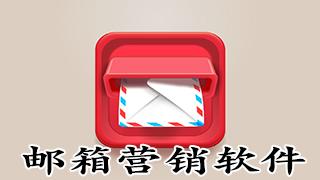 邮箱营销软件