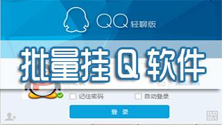 批量挂q软件