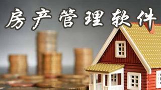 房产管理软件