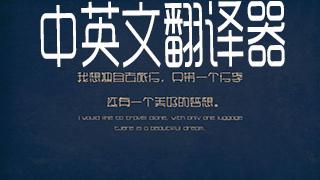 中英文翻译器