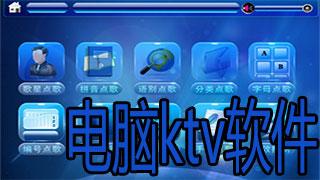 电脑ktv软件