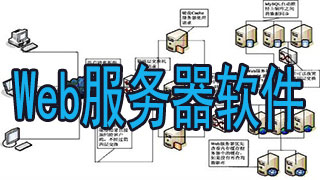 Web服務器軟件