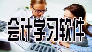 会计学习软件
