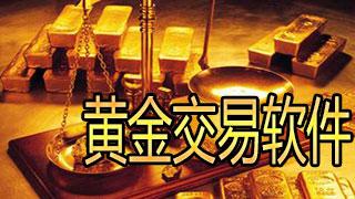 黄金交易软件