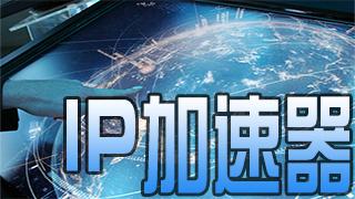 IP加速器
