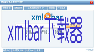 xmlbar下载器