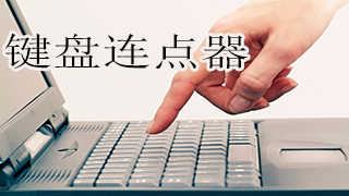 键盘连点器