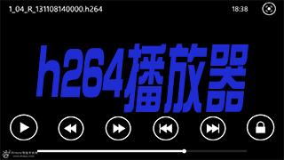 h264播放器