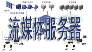 流媒体服务器