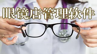 眼镜店管理软件