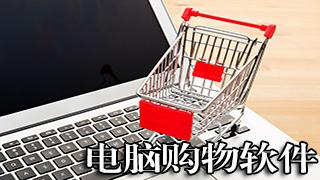 电脑购物软件